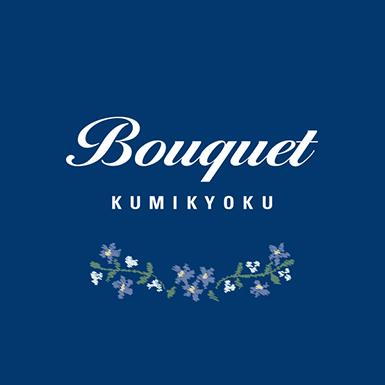 905bef43dcbc5 Bouquet KUMIKYOKU 受注会のご案内